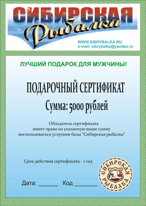 подарочный сертификат мужчине на рыбалку